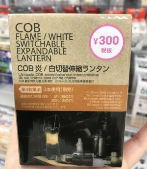 COB 炎/白切替伸縮ランタン